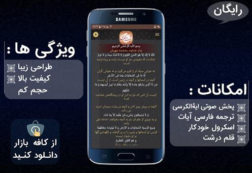 نرم افزار اندروید آیت الکرسی با صدای دلنشین - Ayat Korsi
