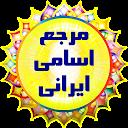مرجع کامل اسامی ایرانی