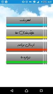 نرم افزار اندروید داستان های باحال - Bahal Dastan