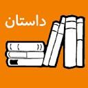 داستان های پارسی