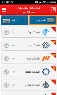 نرم افزار اندروید رادیو تلویزیون همراه ایران - TV