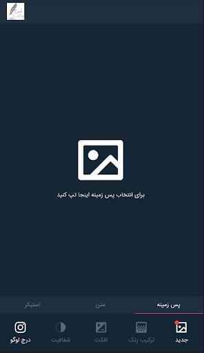 نرم افزار اندروید عکس نوشته ساز - Photo Editor