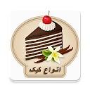 انواع کیک