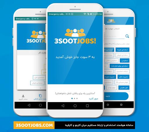 نرم افزار اندروید 3سوت جابز - 3Soot Jobs