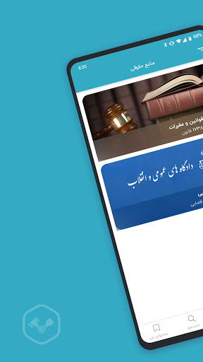 نرم افزار اندروید شهرداد - ابر ابزار حقوقی - Shahrdaad