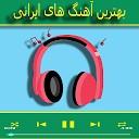 آهنگ های ایرانی 2020
