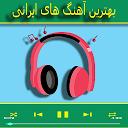 نرم افزار آهنگ های ایرانی 2020
