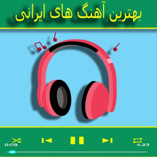 نرم افزار اندروید آهنگ های ایرانی 2020 - Irani Song