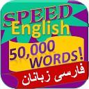 انگلیسی برای سخنگویان فارسی