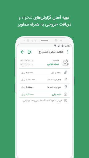نرم افزار اندروید تنخواه گردان - ثبت هزینه ها و تهیه گزارش تنخواه - Tankhah Gardan