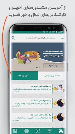 نرم افزار اندروید تلیار - مشاوره تلفنی روانشانسی - Teleyar