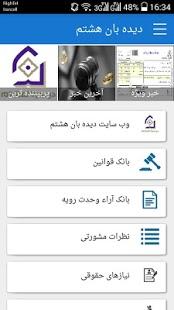 نرم افزار اندروید قوانین و اخبار حقوقی - Dideban Hashtom
