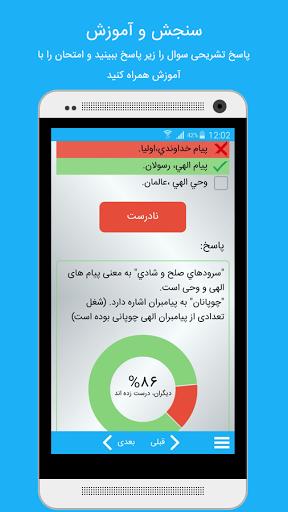 نرم افزار اندروید قبولی - Ghabouli