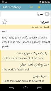 نرم افزار اندروید دیکشنری فست دیک - Fastdic - Persian Dictionary