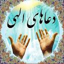 دعاهای الهی