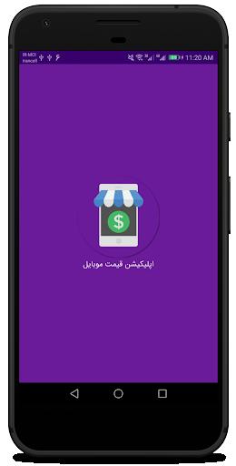 نرم افزار اندروید قیمت موبایل - Mobile Price