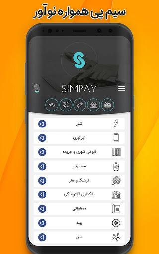 نرم افزار اندروید سیم پی - Sim Pay