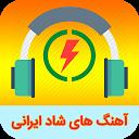 آهنگ های شاد ایرانی مخصوص رقص و عروسی