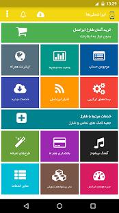 نرم افزار اندروید ایرانسلی ها - IrancelliHa
