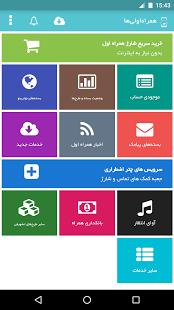 نرم افزار اندروید همراه اولی ها - Hamrah AvaliHa