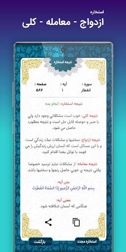 نرم افزار اندروید استخاره با قرآن کامل - ازدواج - معامله - Estekhareh