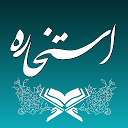 نرم افزار استخاره با قرآن کامل - ازدواج - معامله