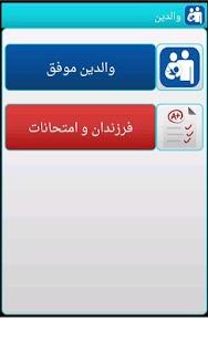 نرم افزار اندروید والدین - Farsi Parent