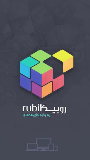 نرم افزار اندروید روبیکا - Rubika
