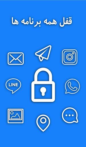 نرم افزار اندروید قفل برنامه ها - حرفه ای و هوشمند - App Locker