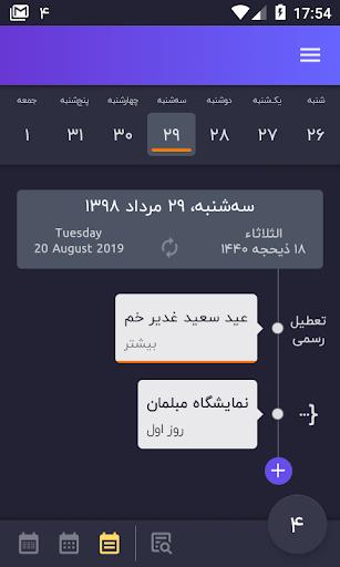 نرم افزار اندروید تقویم ایرانی شمسی - Ir Calendar