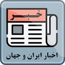 اخبار فارسی ایران و جهان