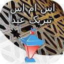 اس ام اس تبریک عید الفطر