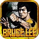 بروس لی - سلطان کونگ فو