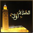 اول نماز - زمان ازان