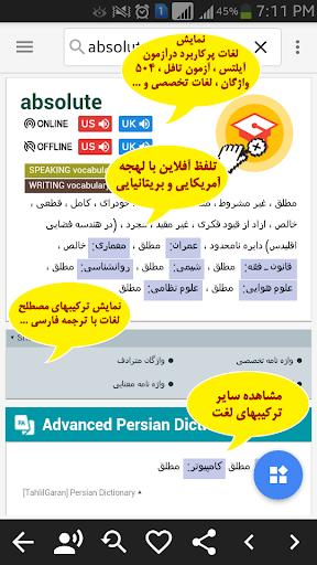 نرم افزار اندروید دیکشنری تحلیلگران - Tahlilgaran Dictionary