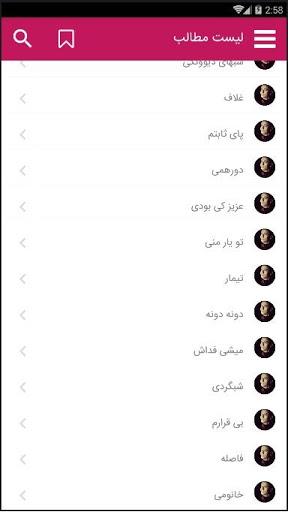 نرم افزار اندروید گلچین آهنگ های محسن ابراهیم زاده - Ebrahimzade Offline