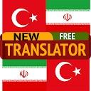 مترجم ترکی فارسی