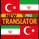 نرم افزار مترجم ترکی فارسی