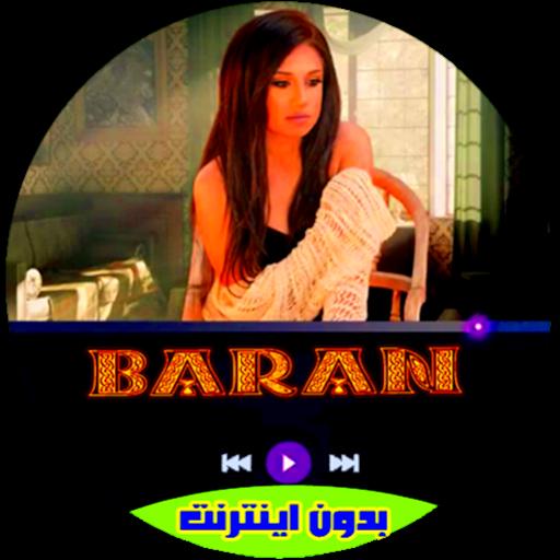 نرم افزار اندروید باران بدون اینترنت - Baran Music